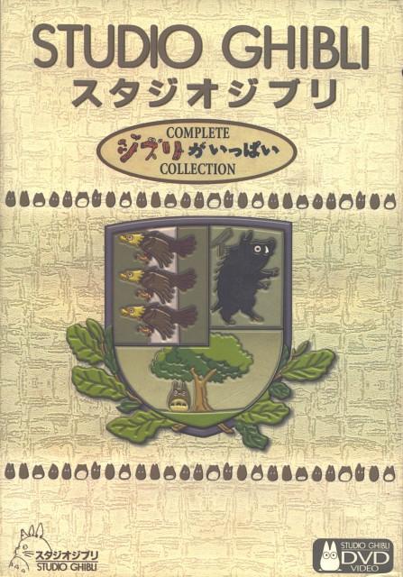 Hayao Miyazaki, Studio Ghibli, Totoro, DVD Cover