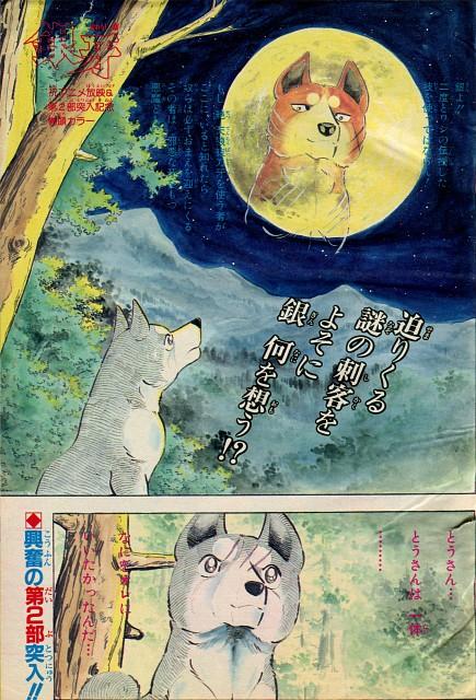 Yoshihiro Takahashi, Ginga: Nagareboshi Gin, Gin , Riki (Ginga: Nagareboshi Gin), Manga Panels