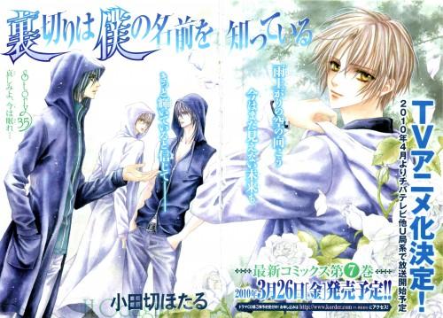 Hotaru Odagiri, Uragiri wa Boku no Namae wo Shitteiru, Senshirou Furuori, Yuki Giou, Luka Crosszeria