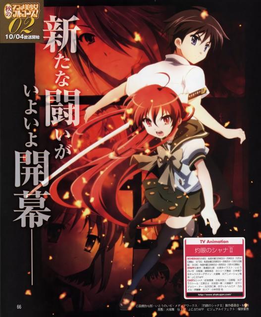 Shakugan no Shana, Kazumi Yoshida, Yuji Sakai, Shana, Dengeki G's Magazine