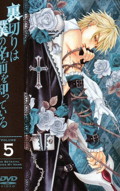 Hotaru Odagiri, Uragiri wa Boku no Namae wo Shitteiru, Hotsuma Renjou, DVD Cover