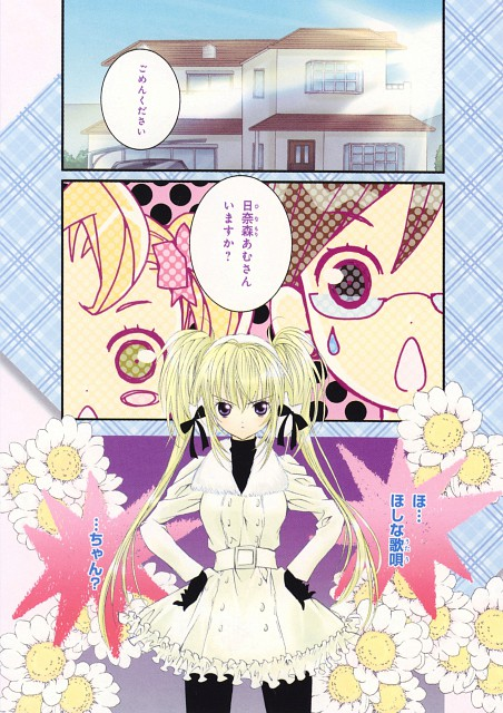 Peach-Pit, Satelight, Shugo Chara, Shugo Chara! Illustrations 2, Ami Hinamori