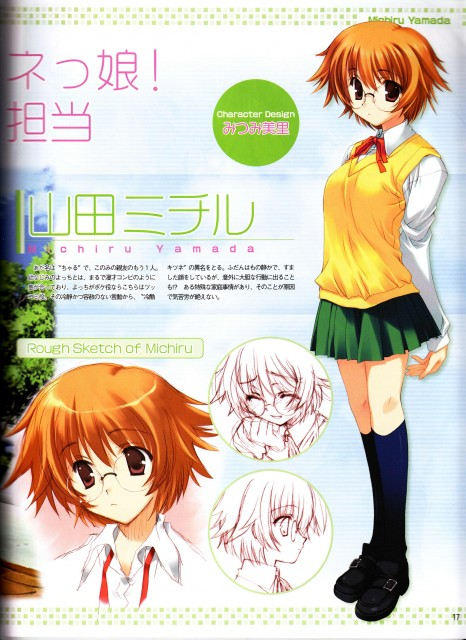 ToHeart2 ~Another Days~ Characters Guide, To Heart 2, Michiru Yamada