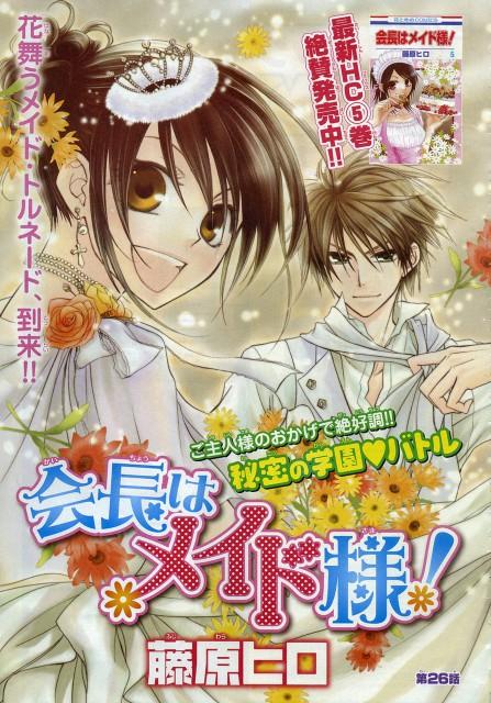 Hiro Fujiwara, Kaichou wa Maid-sama!, Misaki Ayuzawa, Takumi Usui, Chapter Cover