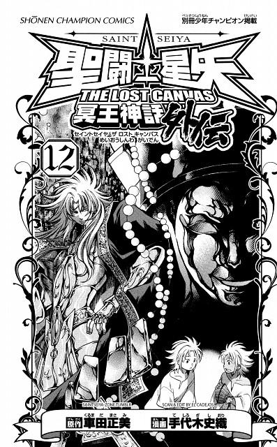 Shiori Teshirogi, TMS Entertainment, Saint Seiya: The Lost Canvas, Gemini Aspros