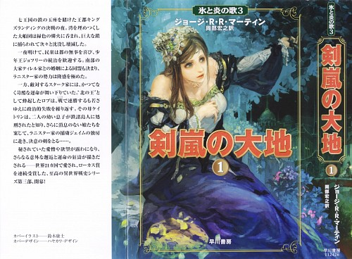 A Song of Ice and Fire, Manga Cover