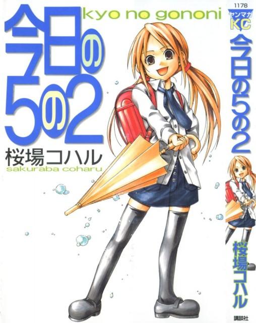 Today in Class 5-2, Yuuki Asano, Manga Cover