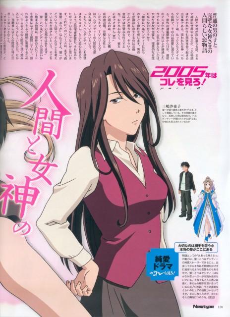 Kousuke Fujishima, Anime International Company, Ah! Megami-sama, Sayoko Mishima, Magazine Page