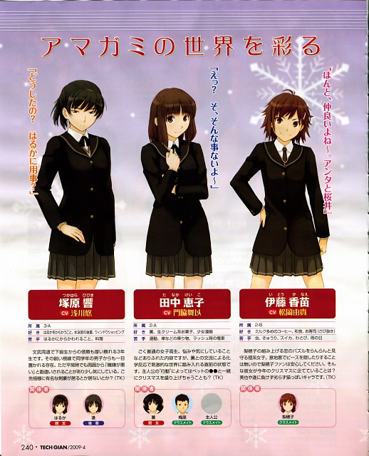 Kisai Takayama, Anime International Company, Amagami, Keiko Tanaka, Hibiki Tsukahara