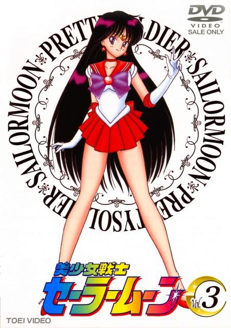Toei Animation, Bishoujo Senshi Sailor Moon, Sailor Mars, DVD Cover