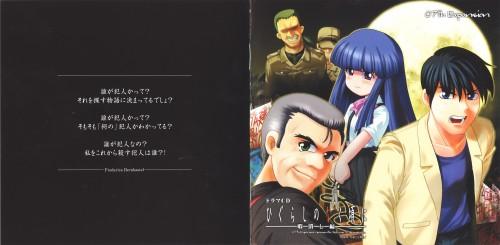 Studio Deen, Higurashi no Naku Koro ni, Kuraudo Oishi, Mamoru Akasaka, Rika Furude