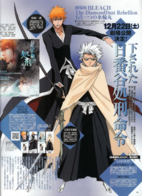 Studio Pierrot, Bleach, Ichigo Kurosaki, Toshiro Hitsugaya, Magazine Page