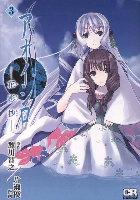 Yuu Katase, Aoi Shiro, Yasumi Aizawa, Nami (Aoi Shiro), Manga Cover