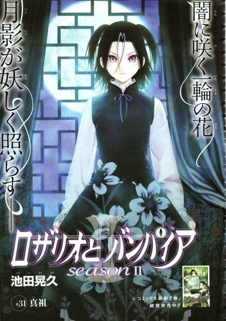 Akihisa Ikeda, Gonzo, Rosario + Vampire, Akuha Shuzen