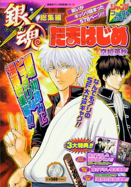 Hideaki Sorachi, Gintama, Toshiro Hijikata, Gintoki Sakata, Shonen Jump