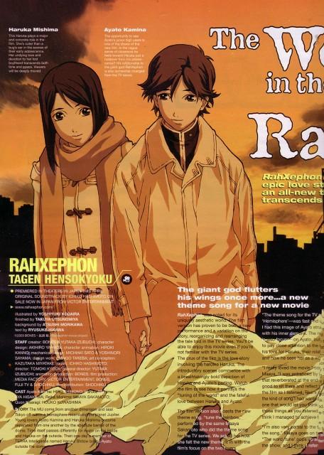 BONES, RahXephon, Ayato Kamina, Haruka Shitow