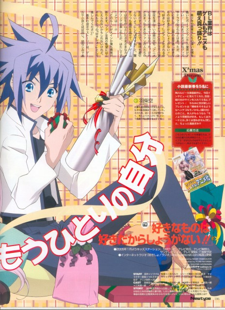 Yuzu Tsutae, Zexcs, Suki na Mono wa Suki Dakara Shouganai!!, Sora Hashiba, Newtype Magazine