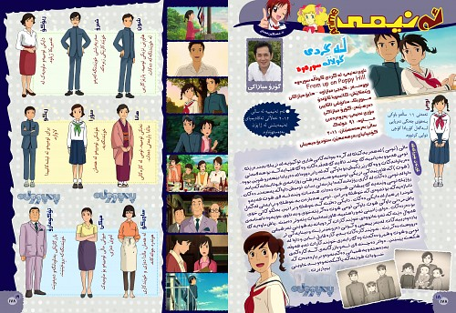 Hayao Miyazaki, Studio Ghibli, From Up on Poppy Hill, Hana Matsuzaki, Shirou Mizunuma
