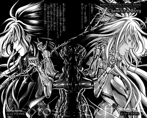 Shiori Teshirogi, TMS Entertainment, Saint Seiya: The Lost Canvas, Gemini Defteros, Gemini Aspros