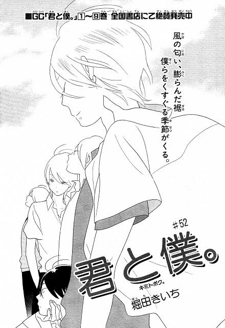 Kiichi Hotta, Kimi to Boku, Yuuta Asaba, Yuuki Asaba, Kaname Tsukahara