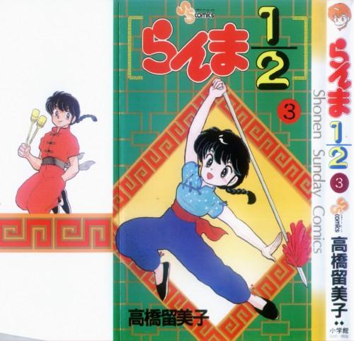 Rumiko Takahashi, Ranma 1/2, Ranma Saotome, Manga Cover