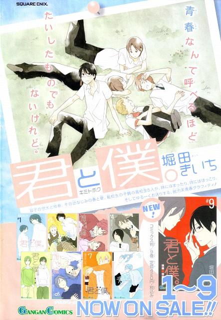 Kiichi Hotta, Kimi to Boku, Yuuki Asaba, Shun Matsuoka, Kaname Tsukahara