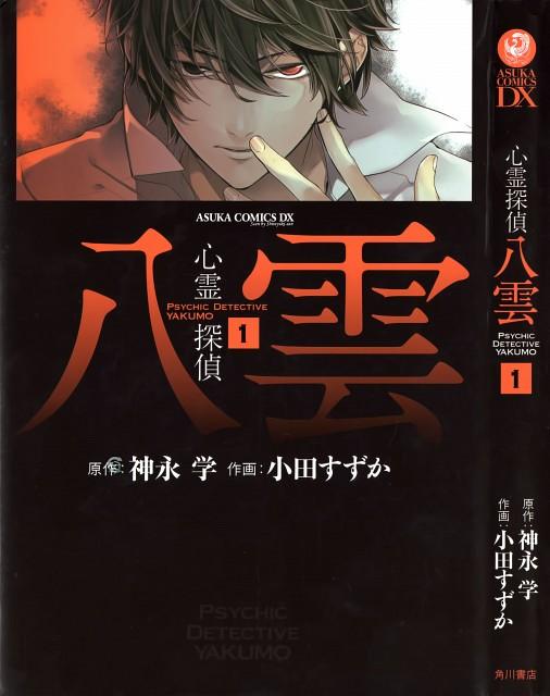 Suzuka Oda, Bee Train, Psychic Detective Yakumo, Yakumo Saitou, Manga Cover
