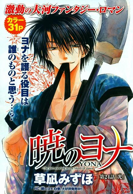 Mizuho Kusanagi, Akatsuki no Yona, Hak Son, Hana to Yume, Chapter Cover