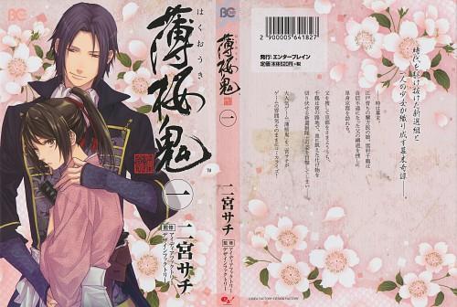 Idea Factory, Hakuouki Shinsengumi Kitan, Toshizou Hijikata (Hakuouki), Chizuru Yukimura, Manga Cover