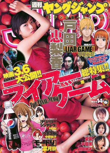 Shinobu Kaitani, Liar Game, Magazine Covers, Young Jump