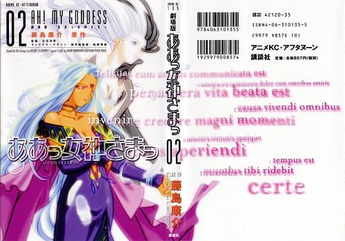 Kousuke Fujishima, Anime International Company, Ah! Megami-sama, Urd, World Of Elegance
