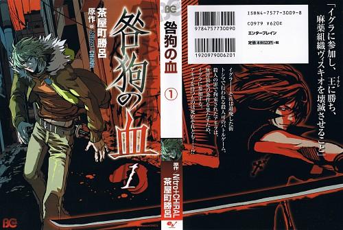 Chayamachi Suguro, Togainu no Chi, Shiki , Akira (Togainu no Chi), Manga Cover