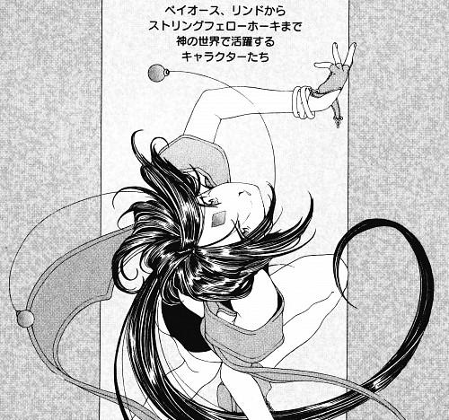 Kousuke Fujishima, Anime International Company, Ah! Megami-sama, Peorth