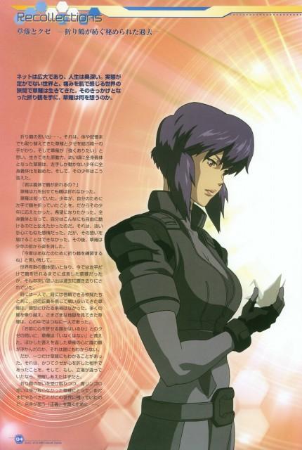 Masamune Shirow, Production I.G, Ghost in the Shell, Motoko Kusanagi