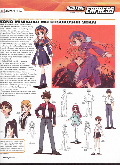 Gainax, This Ugly Yet Beautiful World, Kimi Ninomiya, Takeru Takemoto, Sakurako Urushima