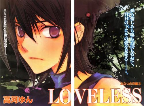 Yun Kouga, Loveless, Ritsuka Aoyagi, Comic ZERO-SUM