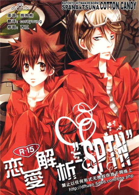 Katekyo Hitman Reborn!, Spanner, Tsunayoshi Sawada, Doujinshi
