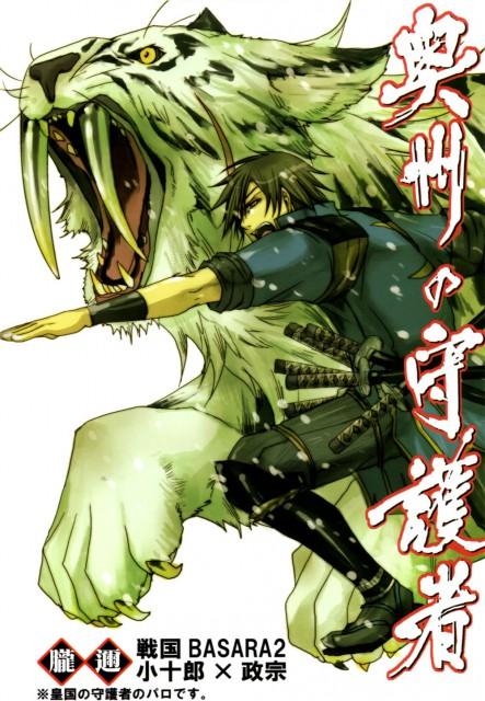 Capcom, Sengoku Basara, Masamune Date, Doujinshi, Doujinshi Cover