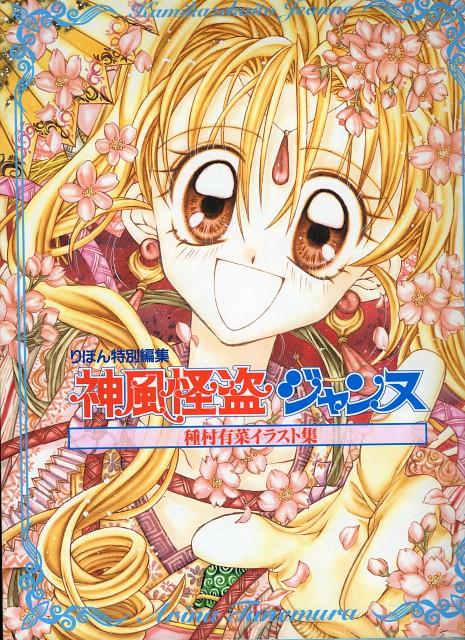 Kamikaze Kaitou Jeanne Artbook