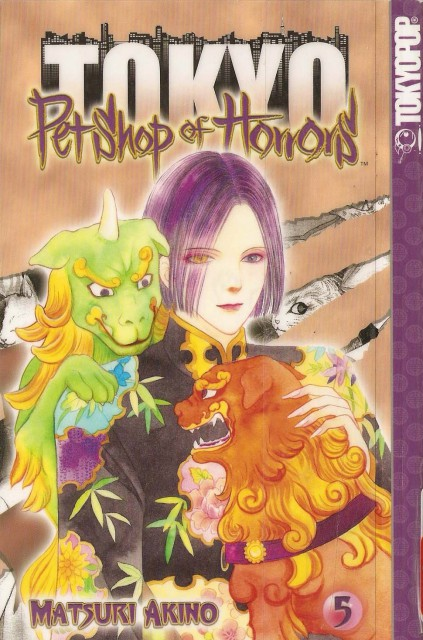 Matsuri Akino, Madhouse, Pet Shop of Horrors, Count D, Manga Cover