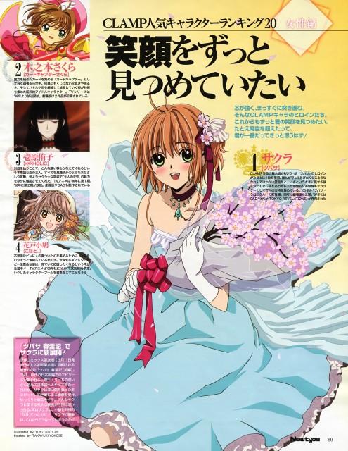 CLAMP, Production I.G, Tsubasa Reservoir Chronicle, Sakura Kinomoto, Yuuko Ichihara