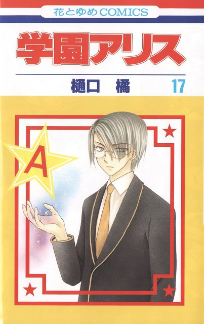 Tachibana Higuchi, Group TAC, Gakuen Alice, Subaru Imai, Manga Cover
