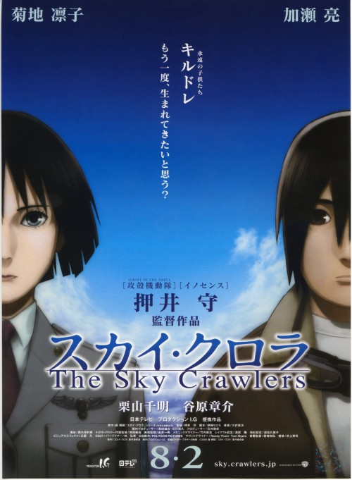 Production I.G, The Sky Crawlers, Yuuichi Kannami, Suito Kusanagi