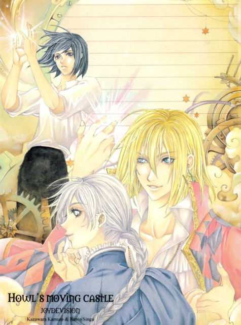Kamuro Kazawara, Howl's Moving Castle, Sophie Hatter, Howl Jenkins, Doujinshi