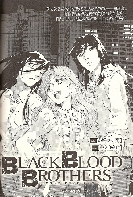 Yuuya Kusaka, Group TAC, Black Blood Brothers, Cassandra Jill Warlock, Jiro Mochizuki