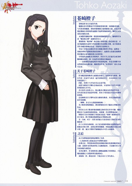 Takashi Takeuchi, TYPE-MOON, Kara no Kyokai, Mahou Tsukai no Yoru, Touko Aozaki