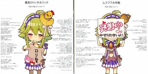 Macco, Vocaloid, Gumi, Album Cover