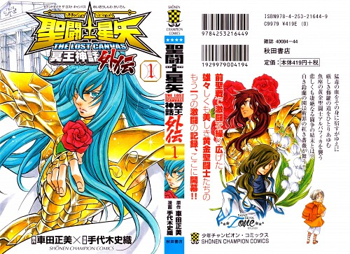 Shiori Teshirogi, TMS Entertainment, Saint Seiya: The Lost Canvas, Pefko, Pisces Rugonis