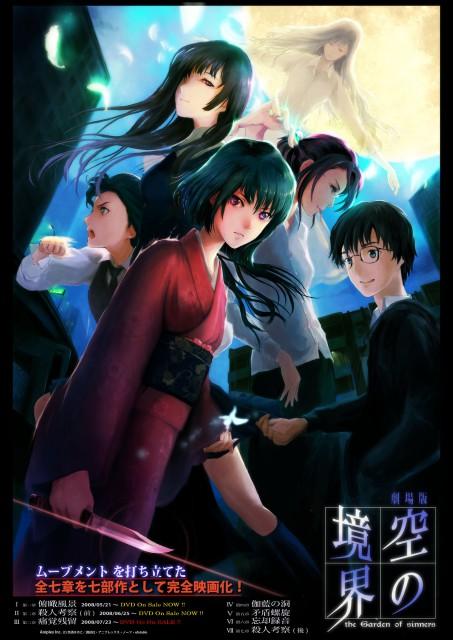TYPE-MOON, Kara no Kyokai, Azaka Kokutou, Mikiya Kokutou, Shiki Ryougi
