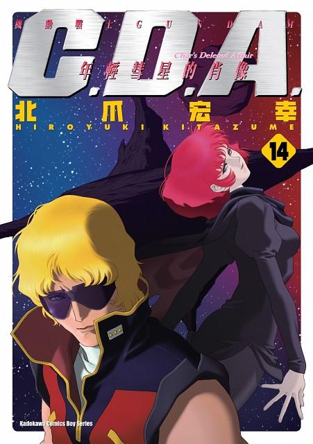 Hiroyuki Kitazume, Sunrise (Studio), Mobile Suit Zeta Gundam, Char Aznable, Haman Karn